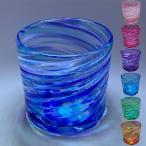 琉球ガラス:美ら海ロックグラス(全6色):源河源吉
