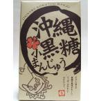 沖縄黒糖小まんじゅう 20個入り : タイラトレーディング