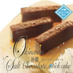 沖縄塩チョコスティックケーキ6個入り