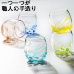 ランタナグラス 5色 グラス  琉球ガラス  沖縄ギフト  沖縄お土産