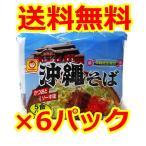 沖縄そば マルちゃん 5食パック6袋 1ケース  お土産 お取り寄せ ソーキそば 即席 インスタント