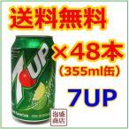 7up セブンアップ アメリカ産  355ml 48本  2ケース 輸入 炭酸飲料