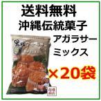 黒糖アガラサーミックス 300g×20袋セット 沖縄 お菓子ミックス