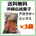 黒糖アガラサーミックス 300g×3袋セット 沖縄 お菓子ミックス