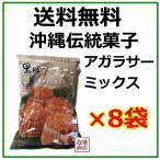 黒糖アガラサーミックス 300g×8袋セット 沖縄 お菓子ミックス