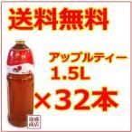 アップルティー  UCC  霧の紅茶  1500MLペットボトル  32本  4ケース