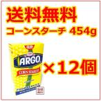 コーンスターチ ARGO 16oz 454g 12個 corn starch 業務用 に