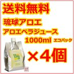 琉球アロエ エコパック1000ml  4個セット アロエベラジュース 沖縄県産 duguai 健康ドリンク エコパウチ