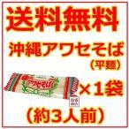 沖縄そば乾麺 アワセそば 平めん 270g  1袋   ソーキそば作りに お土産