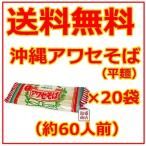 沖縄そば乾麺 アワセそば 平めん 270g  20袋セット   ソーキそば作りに お土産