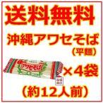 沖縄そば乾麺 アワセそば 平めん 270g  4袋セット   ソーキそば作りに お土産