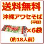 沖縄そば乾麺 アワセそば 平めん 270g  6袋セット   ソーキそば作りに お土産