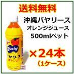 ショッピングオレンジ バヤリースオレンジジュース  沖縄 500mlペット  24本セット
