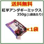 紅芋アンダギーミックス   350g   1袋  沖縄製粉