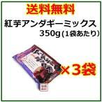 紅芋アンダギーミックス   350g   3袋セット  沖縄製粉