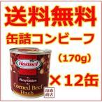 コンビーフハッシュ 沖縄ホーメル 170g缶詰  12個セット