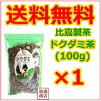 国産  どくだみ茶 100g 1袋 比嘉製茶ドクダミ茶 健康茶