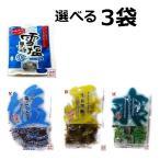 ショッピング黒 黒糖 黒砂糖   選べる3袋セット  ミント 粟国の塩  生姜