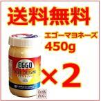 エゴーサラダドレッシング eggo 2個セット マヨネーズ 輸入 沖縄 お土産 エゴマヨ