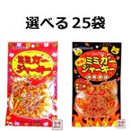 ミミガージャーキー ノーマル&激辛 から 選べる25袋セット 沖縄ハム オキハム