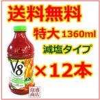 ショッピングトマト 減塩 v8 野菜ジュース キャンベル 1360ml  12本 ペットボトル カクテル 割り材