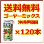 ゴーヤミックス  充実野菜ジュース  190g   120缶セッ