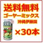 ゴーヤミックス  充実野菜ジュース  190g   30缶セッ