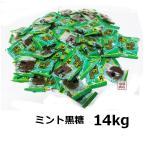 ミント黒糖 14キロ分   琉球黒糖 沖縄  黒砂糖