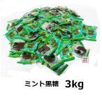 ミント黒糖 3キロ分   琉球黒糖 沖縄  黒砂糖   お茶菓子