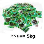 ミント黒糖 5キロ分   琉球黒糖 沖縄  黒砂糖
