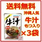 牛汁 ぎゅうじる 400g  3袋セット   沖縄ハム  レトルト