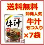 牛汁 ぎゅうじる 400g  7袋セット   沖縄ハム  レトルト