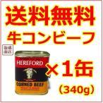 ショッピングコン HEREFORD ヘヤフォードコンビーフ  缶詰 牛肉