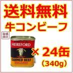 ショッピングコン HEREFORD ヘヤフォードコンビーフ 24缶 缶詰 牛肉