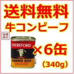 ショッピングコン HEREFORD ヘヤフォードコンビーフ 6缶 缶詰 牛肉