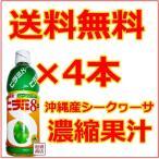 ヒラミエイト ヒラミ8  500ml 4本セット JAおきなわ シークワーサージュース 果汁  沖縄 カクテル 割り材