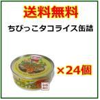 ちびっこタコライス 缶詰 70g  24缶セット  沖縄ホーメル