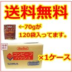 コンビーフハッシュ 1ケース  70g 120袋セット ホーメル チャーハン 焼き飯