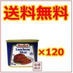 ホーメルポークランチョンミート 120缶 沖縄ホーメル チューリップやスパムに並ぶ