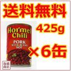 チリポーク ウィズ ビーンズ HOT 425g  6缶セット ホーメル ポークビーンズ 缶詰 沖縄