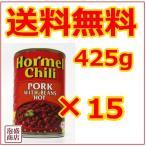 チリポーク ウィズ ビーンズ HOT 425g  15缶セット ホーメル ポークビーンズ 缶詰 沖縄