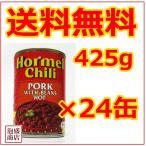チリポーク ウィズ ビーンズ HOT 425g  24缶セット ホーメル ポークビーンズ 缶詰 沖縄