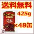 チリポーク ウィズ ビーンズ HOT 425g  48缶セット ホーメル ポークビーンズ 缶詰 沖縄