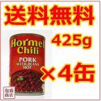 チリポーク ウィズ ビーンズ HOT 425g  4缶セット ホーメル ポークビーンズ 缶詰 沖縄