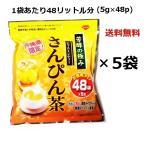 さんぴん茶  ティーパック  芳醇の極み  5g×48p×5袋セット