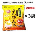 さんぴん茶  ティーパック  芳醇の極み  5g×48p×3袋セット 沖縄限定 お徳用