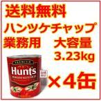 ハンツ Huntsトマトケチャップ 業務用 3.23kg  4個セット  沖縄で ハインツ より人気