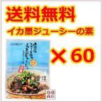 伊江島おっかー自慢のイカ墨じゅーしぃの素 60袋セット 沖縄産イカスミ使用 沖縄お土産 お取り寄せ