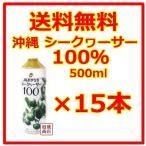 シークヮーサー シークワーサージュース 100% 原液 JA沖縄  500ml  15本セット  青切り