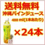 パイナップルジュース 400ml  24本セット JAおきなわ 沖縄県産パインアップル使用  お土産 おみやげ お取り寄せ